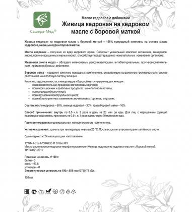 MED-09/15  Живица кедровая на кедровом масле  с боровой маткой, 100 мл