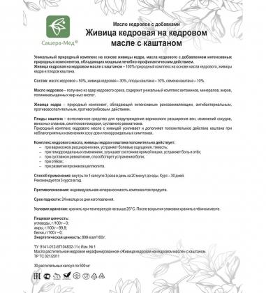 MED-09/21  Живица кедровая на кедровом масле  Капсулы с каштаном, №30*0,5 г, блистер