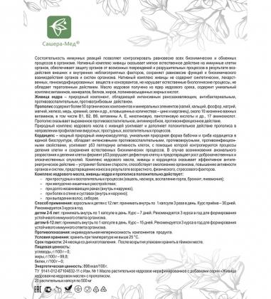 MED-09/22  Живица кедровая на кедровом масле  Капсулы с прополисом, №20*0,5 г, блистер