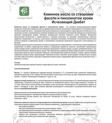 MED-13/16  Каменное масло  с фасолью и пиколинатом хрома. Исчезающий диабет, 3,0 г