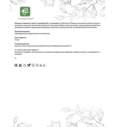 MED-13/17  Каменное масло  с витамином B13 и кальцием. Острый ум. 3,0 г