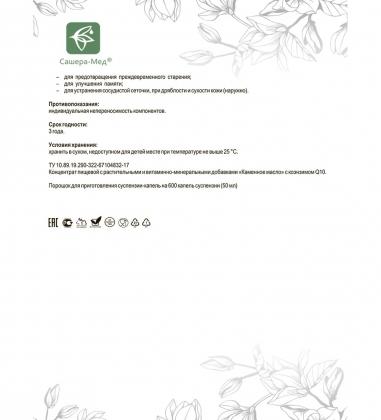 MED-13/20  Каменное масло  Суспензия - капли с коэнзимом Q10. Надёжное сердце, 3,0 г
