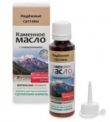 MED-13/21 «Каменное масло» Суспензия - капли с глюкозамином. Надёжные суставы, 3,0 г