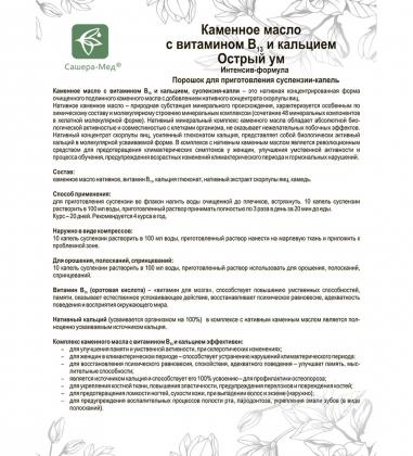 MED-13/24  Каменное масло  Суспензия - капли с витамином В13 и кальцием. Острый ум, 3,0 г