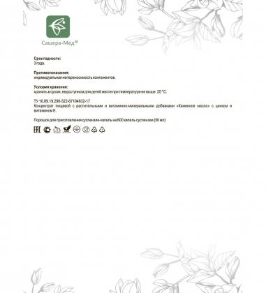 MED-13/25 Каменное масло Суспензия - капли с цинком и витамином Е. Уверенный мужчина, 3,0 г