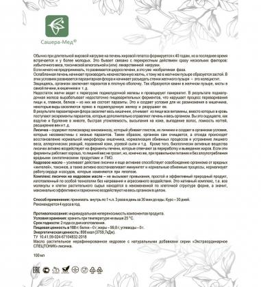 MED-14/05  Спецтоник  лисичка с лисичкой обыкновенной. Активная печень, 100 мл