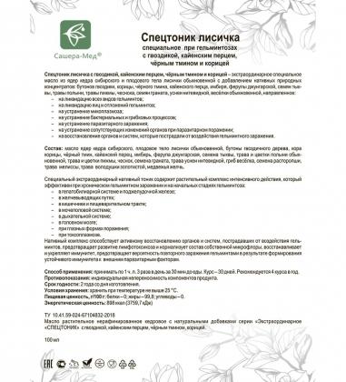 MED-14/06  Спецтоник  лисичка с гвоздикой, кeнийским перцем, чёрным тмином и корицей, 100 мл