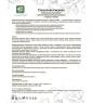 MED-14/07  Спецтоник  лисичка с расторопшей, рыльцами кукурузы и чёрным тмином, 100 мл