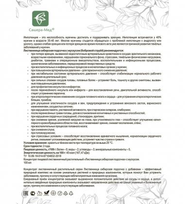 MED-15/12 Лиственница сибирская подсочка Бальзам с мускусом, 100 мл