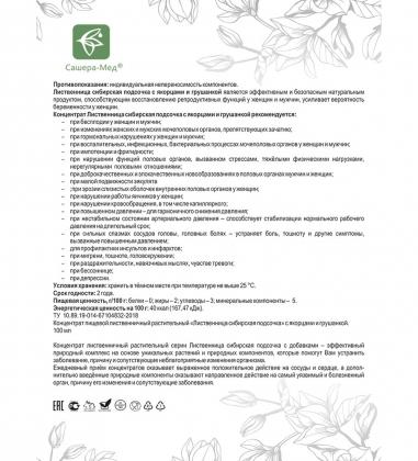 MED-15/15  Лиственница сибирская подсочка  Бальзам с якорцами и грушанкой. При бесплодии, 100 мл