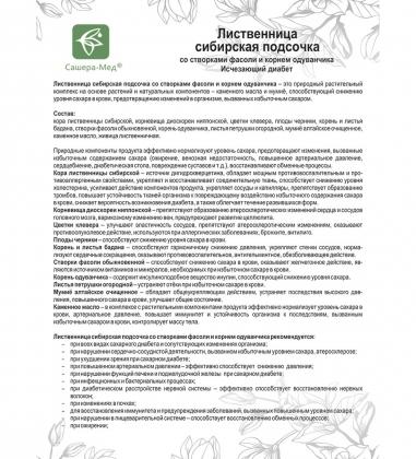 MED-15/23  Лиственница сибирская подсочка  Капсулы с фасолью и одуванчиком, №30*0,5 г блистер