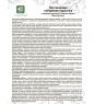 MED-15/26  Лиственница сибирская подсочка  Капсулы с крапивой, №30*0,5 г блистер