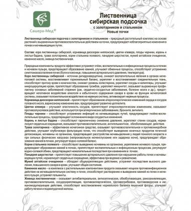 MED-15/28  Лиственница сибирская подсочка  Капсулы с золотарником, №30*0,5 г блистер