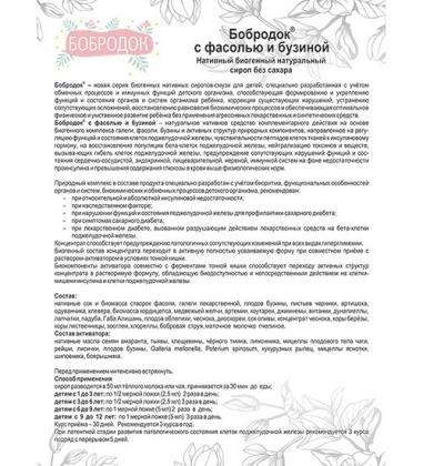 MED-19/08  Бобродок  Смузи-концентрат-сироп с фасолью и бузиной при диабете, 50 мл
