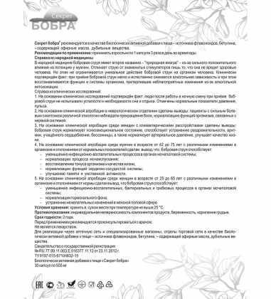 MED-06/26  Секрет бобра  Капсулы БАД, №30*0,5 г