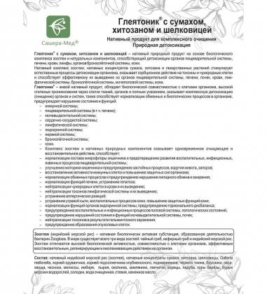 MED-30/01  Глеятоник  с сумахом, хитозаном и шелковицей, 100 г