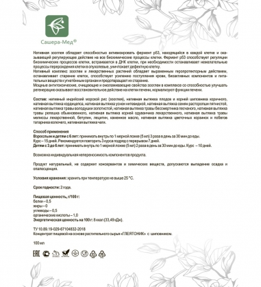 MED-30/03  Глеятоник  с шиповником, 100 г