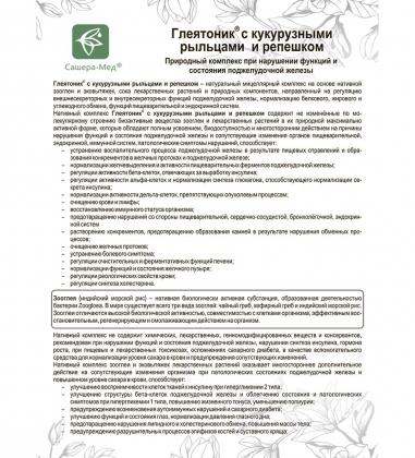 MED-30/04  Глеятоник  с кукурузными рыльцами и репешком, 100 г