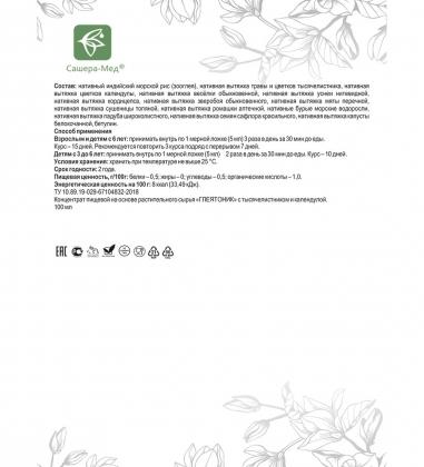 MED-30/05  Глеятоник  с тысячелистником и календулой, 100 г