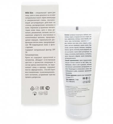 MED-35/01  MilkSkin  Отбеливающий крем, 50 мл