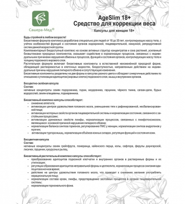 MED-39/01  AgeSlim 18    Капсулы, №20*0,5 г