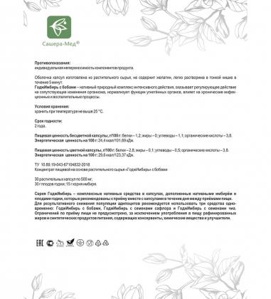 MED-40/02  ГоджИмбирь  Комплекс-программа с бобами