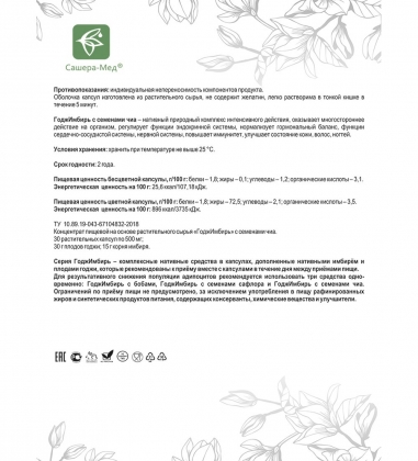 MED-40/03  ГоджИмбирь  Комплекс-программа с семенами чиа