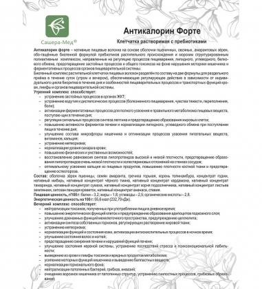 MED-41/03  Антикалорин форте  Биогенный комплекс, №14*4 г
