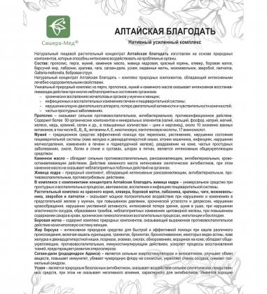 MED-46/01  Алтайская благодать  Капсулы