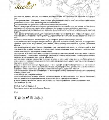 MED-01/41  Сашель  Эссенция для лица Liposal, 50 мл