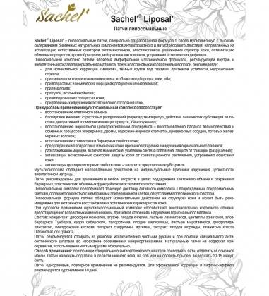 MED-01/42  Сашель  Липосомальные патчи Liposal, 20 шт.