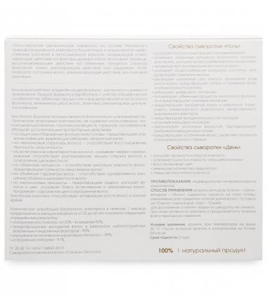 MED-01/43  Сашель  Сыворотка для волос Liposal, №10*10 мл
