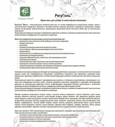 MED-48/01  Регугель Масто  Крем-гель липосомальный для тела, 100 мл