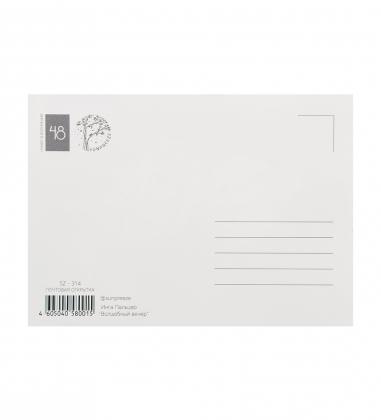 SZ-314 Почтовая открытка Волшебный вечер