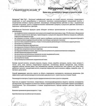 MED-05/38  Натуроник  Heel Full Гель при сухости и трещинах на пятках, 50 мл