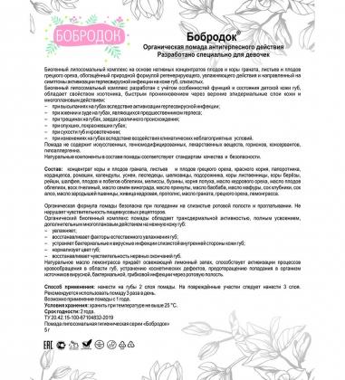 MED-19/13  Бобродок  Помада гигиеническая для девочек