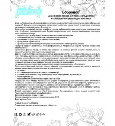 MED-19/14  Бобродок  Помада гигиеническая для мальчиков