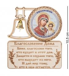 КФ-53/5 Магнит  Богородица Казанская