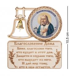 КФ-53/8 Магнит  Серафим Саровский