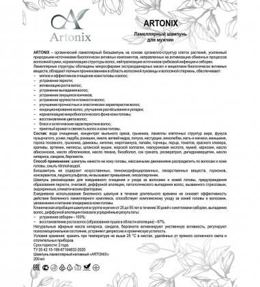 MED-55/01  ARTONIX  Шампунь для мужчин, 200 мл