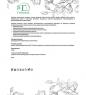 MED-54/02  A-Flumon  спрей органический универсальный для наружного применения, 30 мл