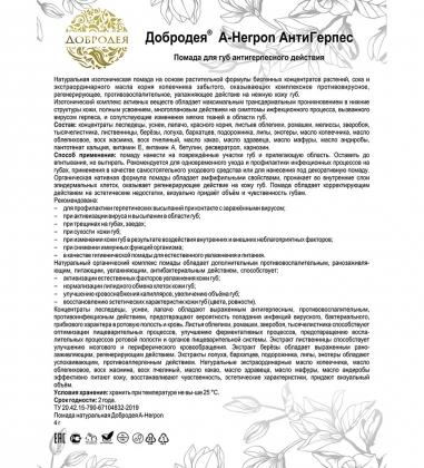 MED-03/29  Добродея  Помада для губ антигерпесного действия