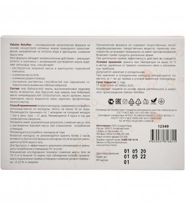 MED-59/01  ValulaV  KetoRex комплекс для регуляции липидного обмена, 7 монодоз по 3мл