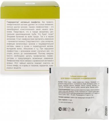 MED-08/20  Годжидоктор Форте  Чайный напиток. Лимфатон №10*3 г