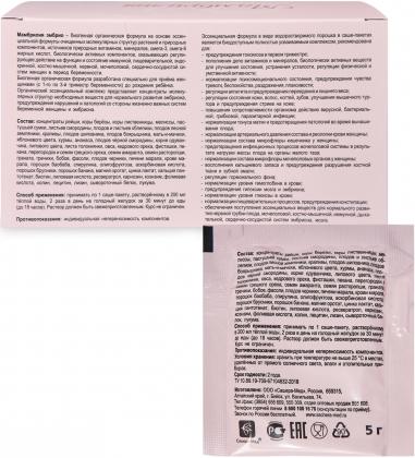 MED-29/13  Мамбрилия  эмбрио, комплекс-концентрат пищевой, 30 саше-пакетов * 5 г