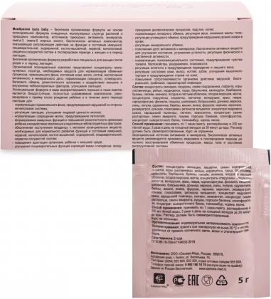 MED-29/14  Мамбрилия  lacto baby, комплекс-концентрат пищевой, 30 саше-пакетов * 5 г