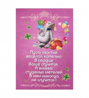 AM-2297 Фигурка-брелок  Счастливый слоник   латунь