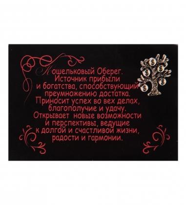 AM-2309 Фигурка кошельковая  Радость и гармония   латунь