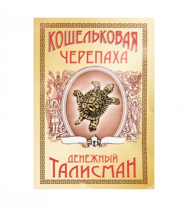 AM-2312 Фигурка кошельковая  Черепаха радость   латунь