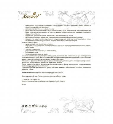 SET-04/ 8 Подарочный набор Знак Зодиака Лев с кремом-свечой
